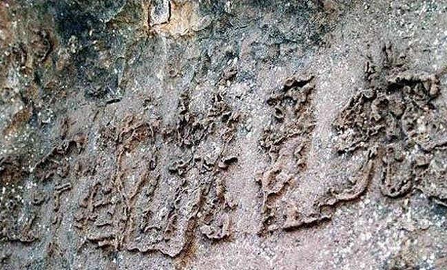 揭秘贵州藏字石第六个字 不是亡而是萬_贵州平塘救星石图片